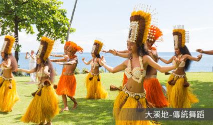 大溪地-傳統舞蹈