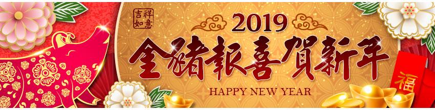 金豬報喜賀新年