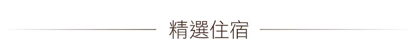 飯店介紹banner