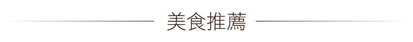 美食推薦banner
