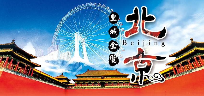 北京皇城全覽