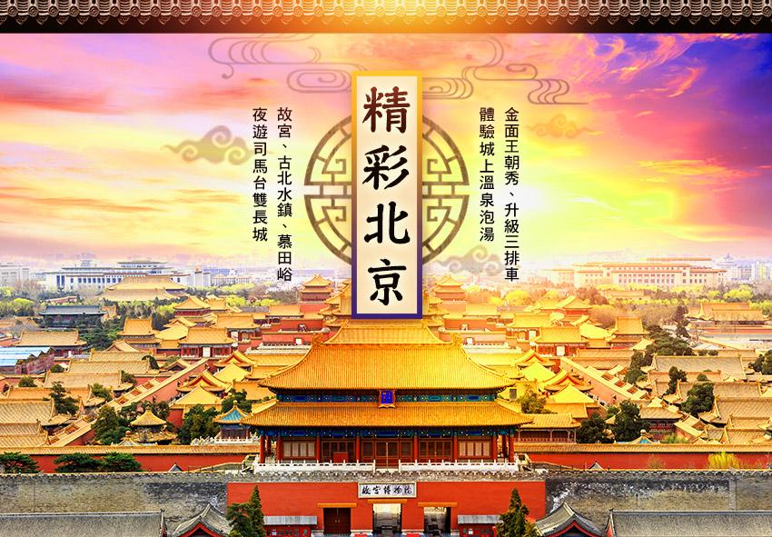 精彩北京banner