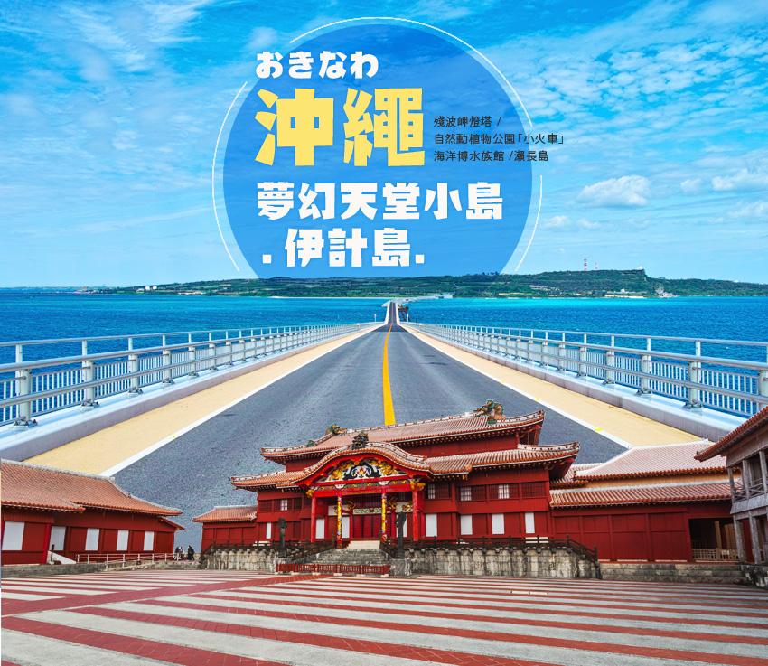 沖繩伊計島5日_banner