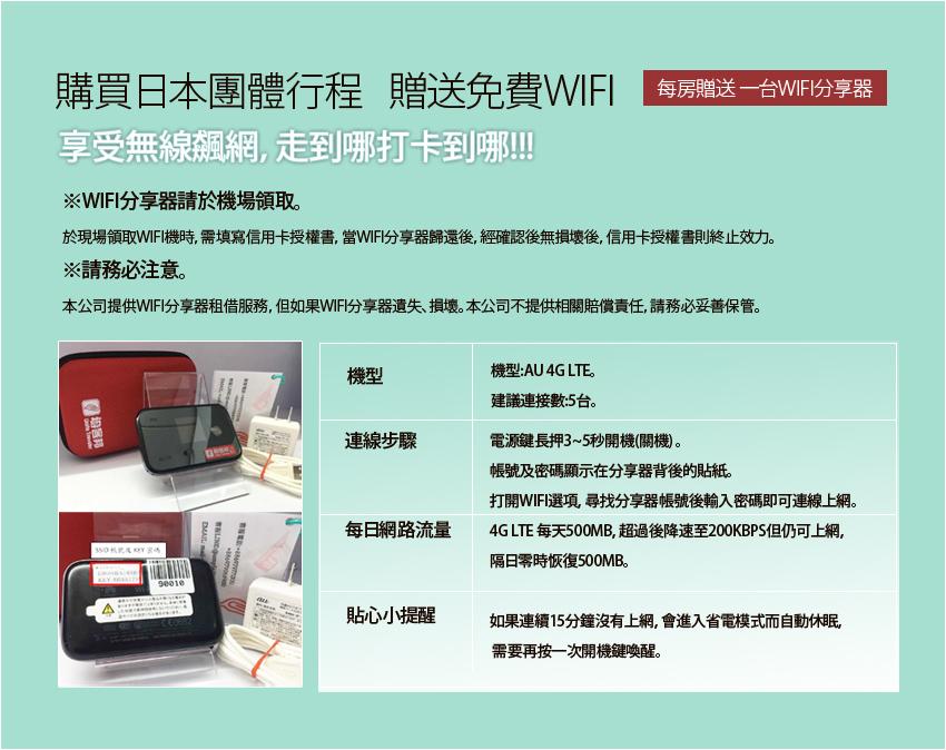 買日本行程贈送wifi