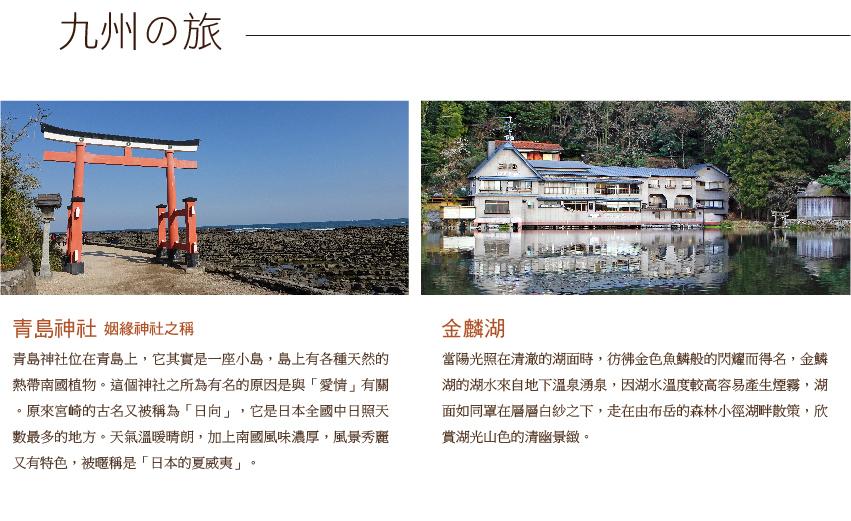 青島神社_金麟湖