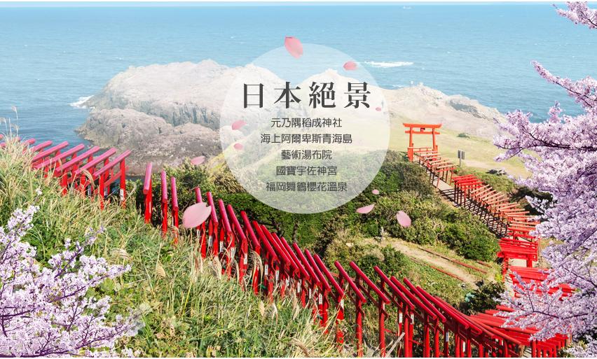 岛观光的代名词,也经常在汽车的广告中登场,是仅次於冲绳的古宇利大桥