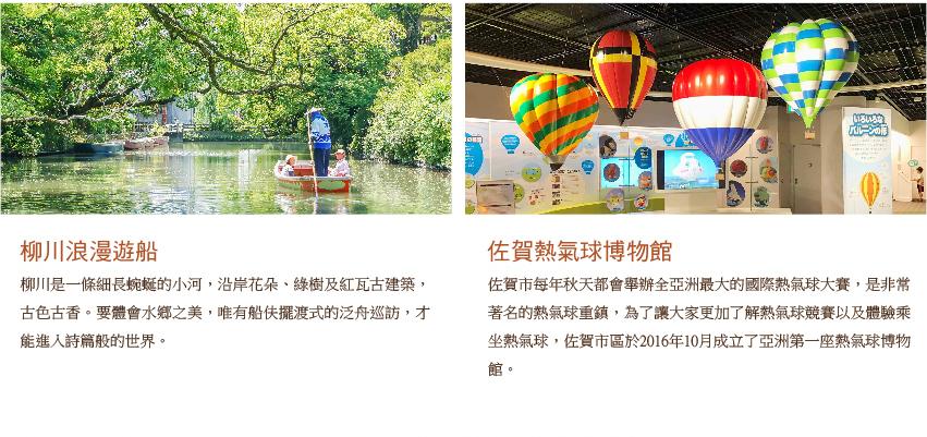 柳川_佐賀熱氣球博物館