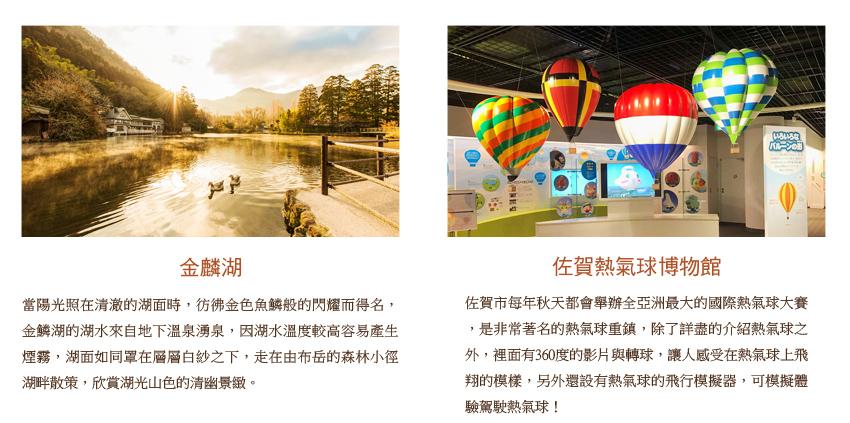金麟胡_佐賀樂氣球博物館