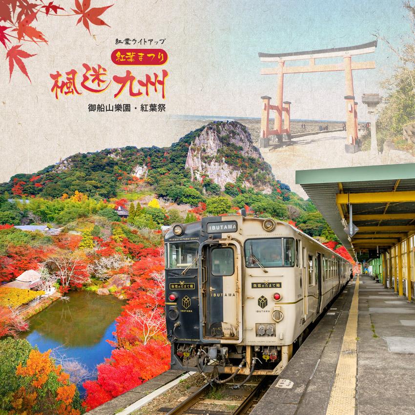秋季楓迷九州banner