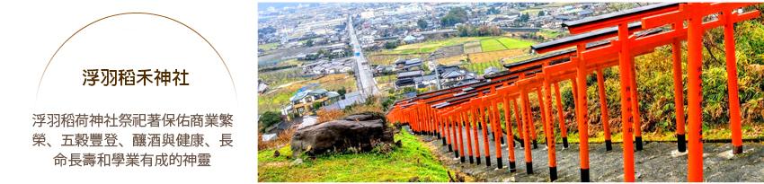 浮羽稻禾神社