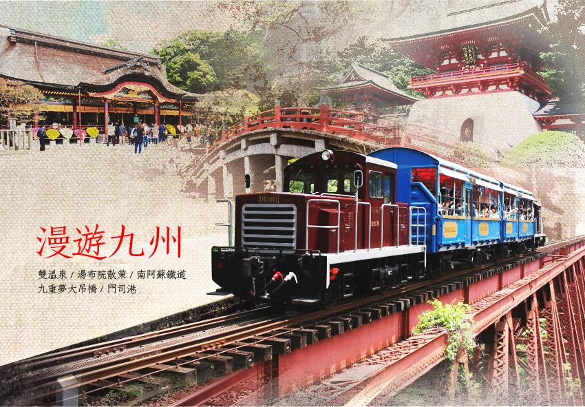 漫遊九州banner