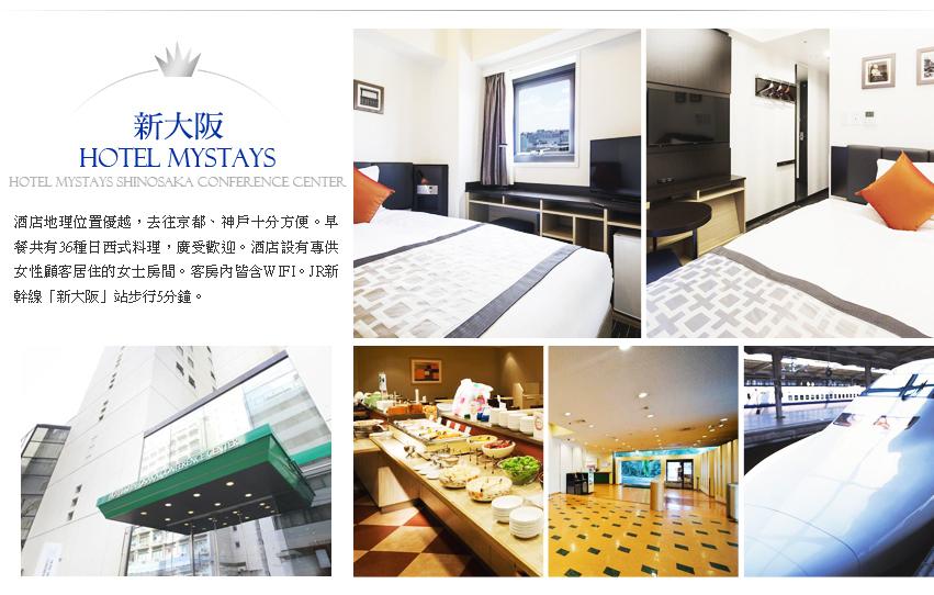 新大阪HOTEL MYSTAYS