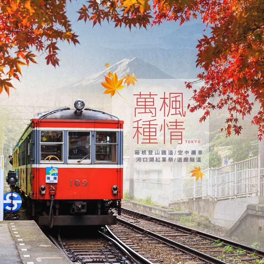 東京箱根鐵路banner