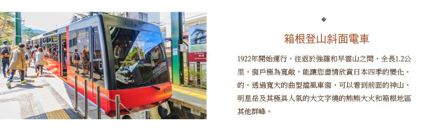 箱根登山斜面電車
