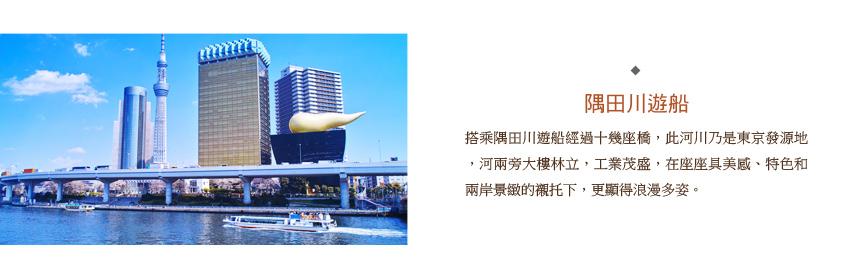 隅田川遊船