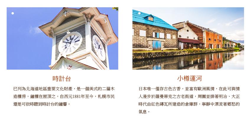時計台_小樽運河