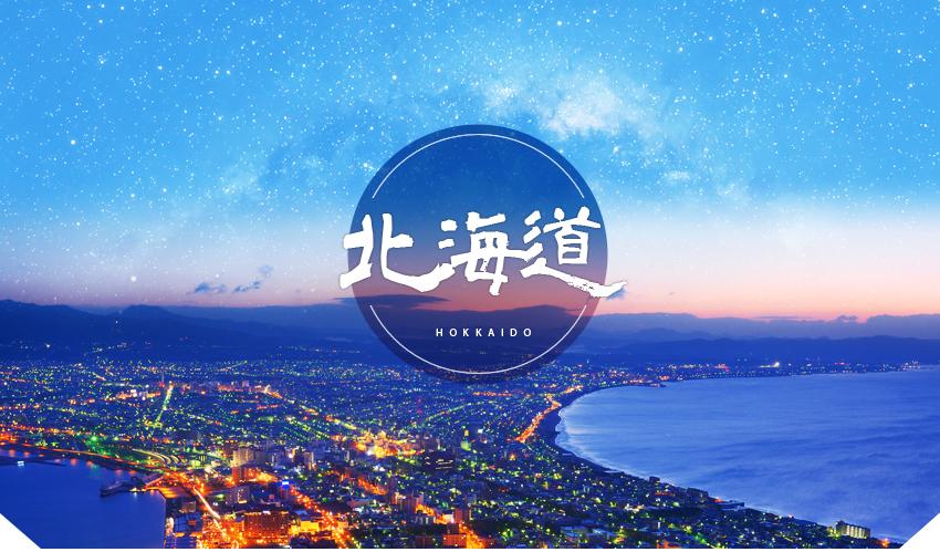 北海道banner