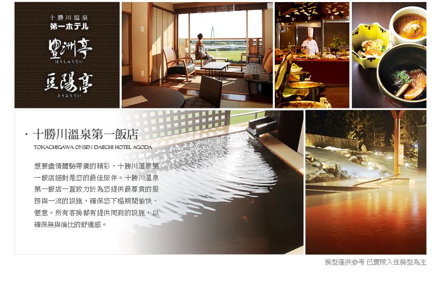 十勝川溫泉第一飯店