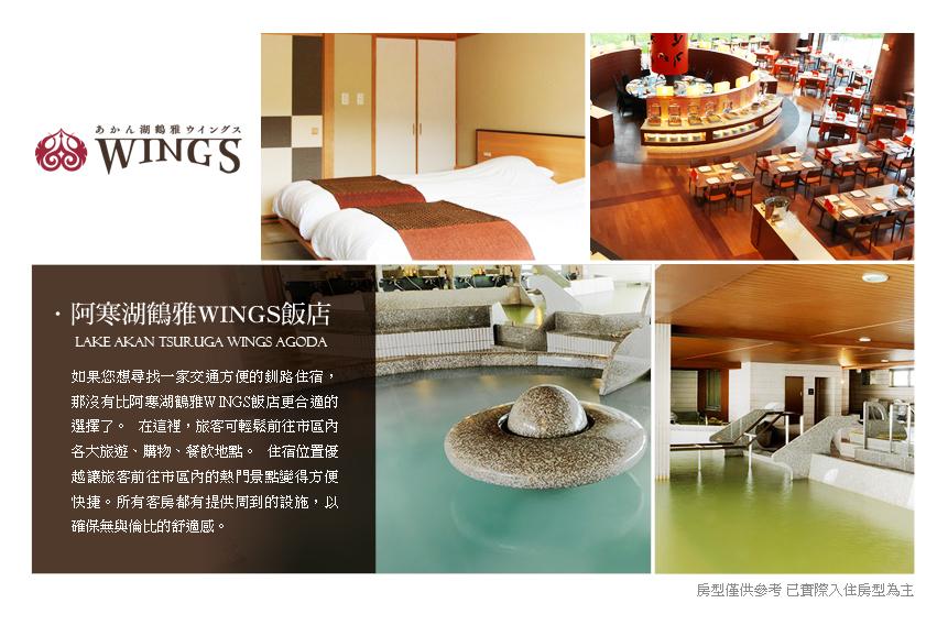 阿寒湖鶴雅WINGS飯店