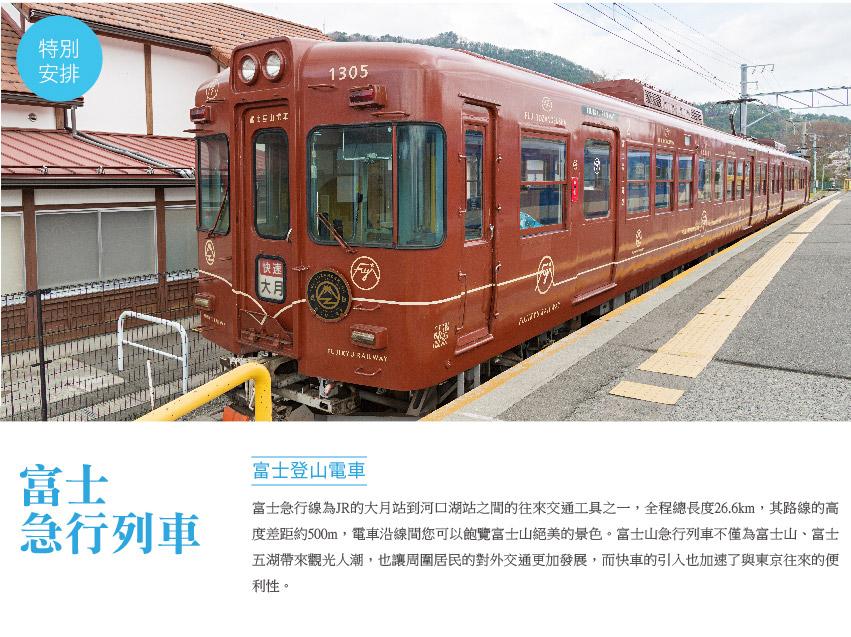 富士急行列車