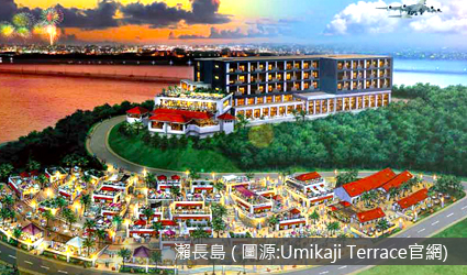 瀨長島Umikaji Terrace