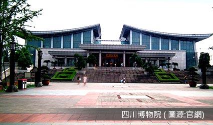 四川博物館