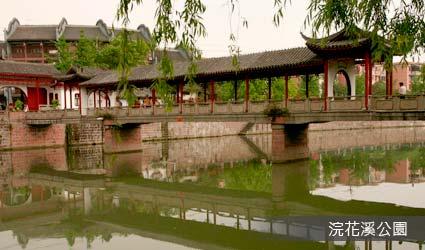 浣花溪公園