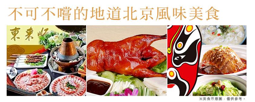 北京風味美食