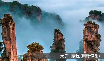 天子山自然保護區