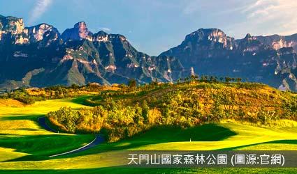 天門山國家公園