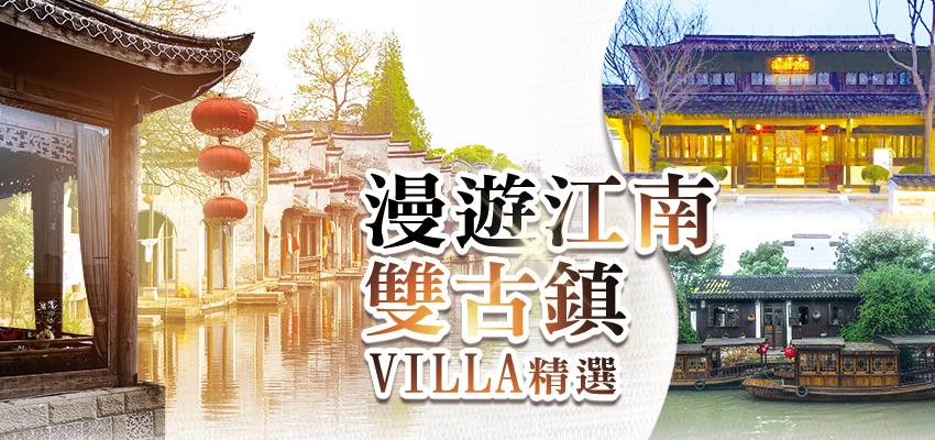 江南雙古鎮VILLA精選
