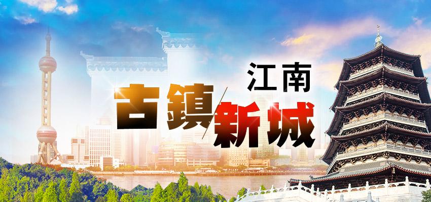 江南古鎮新城