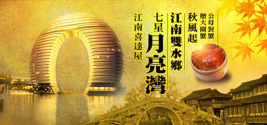 七星月亮灣雙古鎮banner