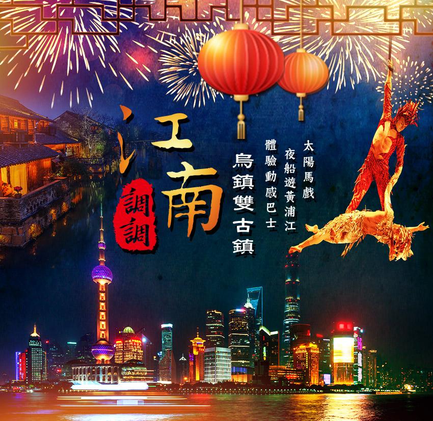 江南調調banner