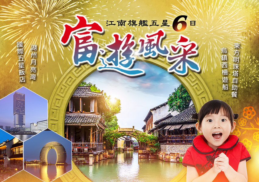 富遊采風banner