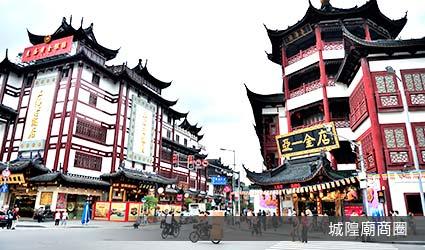 城隍廟商圈