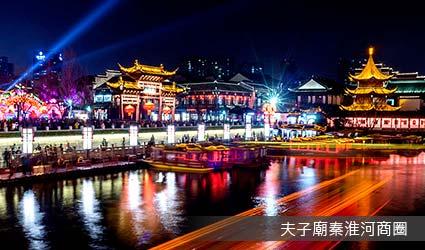 夜遊夫子廟秦淮河商圈