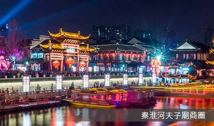 秦淮河商圈