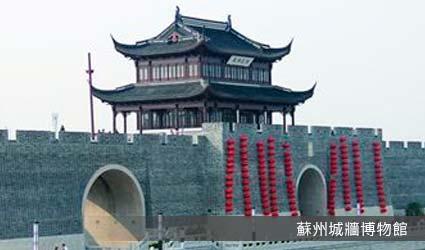 蘇州城牆博物館