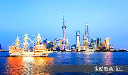夜船遊黃浦江