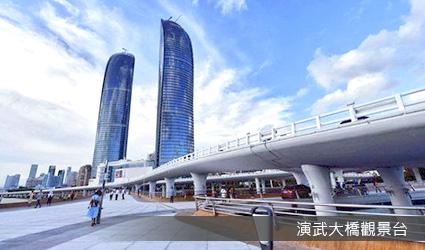 演武大橋觀景台