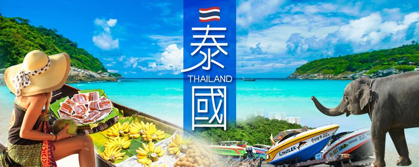 泰國banner