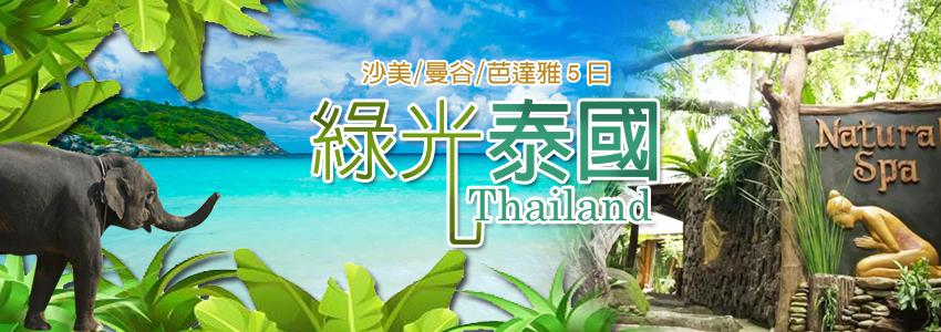 【曼谷沙美岛芭达雅5日】水上市场,悬崖海景餐厅,savoey美食餐 入住