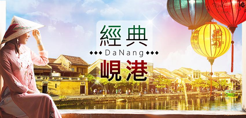 越南蜆港banner