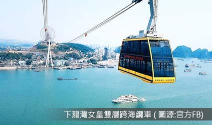 下龍灣女皇雙層跨海纜車