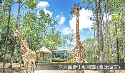 珍珠島野生動物園