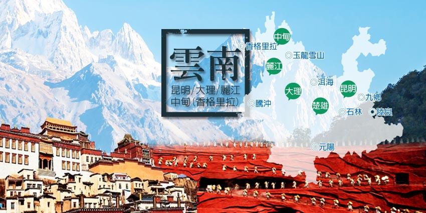 雲南banner
