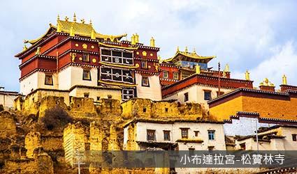 小布達拉宮-松贊林寺
