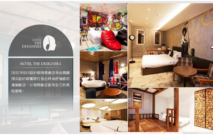 升等首爾市區 設計師飯店