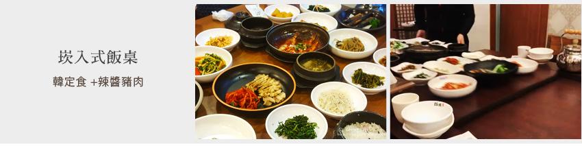 崁入式飯桌 韓定食 +辣醬豬肉